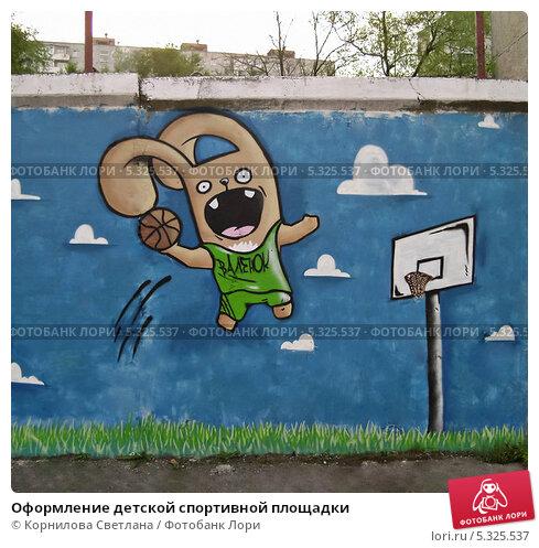 Купить «Оформление детской спортивной площадки», фото № 5325537, снято 8 сентября 2011 г. (c) Корнилова Светлана / Фотобанк Лори