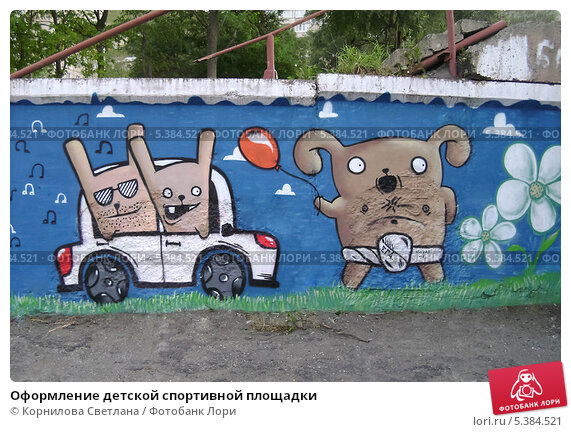 Купить «Оформление детской спортивной площадки», фото № 5384521, снято 8 сентября 2011 г. (c) Корнилова Светлана / Фотобанк Лори