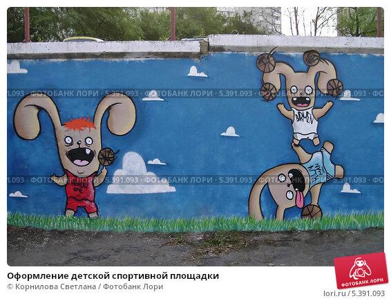 Купить «Оформление детской спортивной площадки», фото № 5391093, снято 8 сентября 2011 г. (c) Корнилова Светлана / Фотобанк Лори