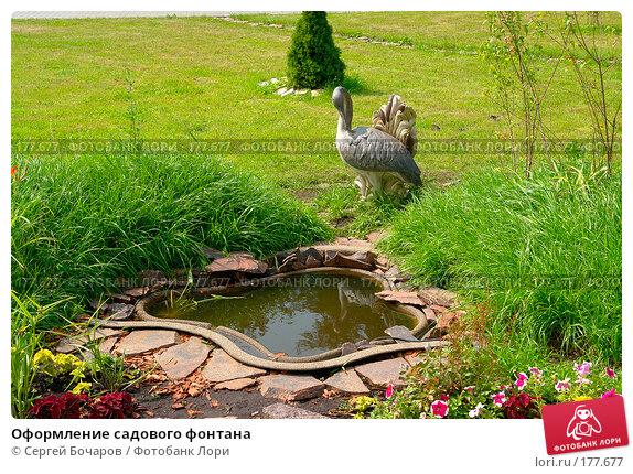 Оформление садового фонтана, фото № 177677, снято 30 июля 2006 г. (c) Сергей Бочаров / Фотобанк Лори