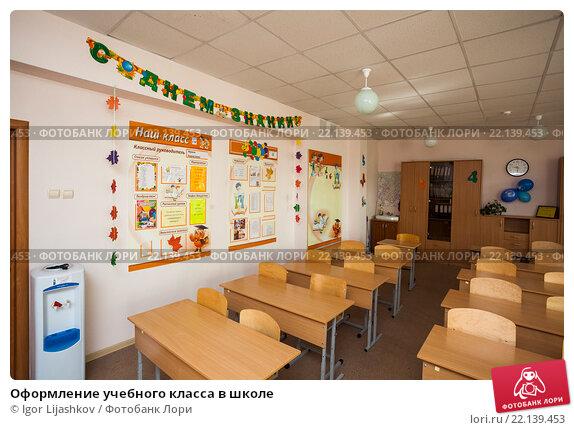 Купить «Оформление учебного класса в школе», фото № 22139453, снято 26 апреля 2019 г. (c) Igor Lijashkov / Фотобанк Лори