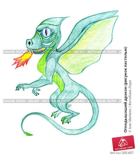 Огнедышаший дракон (рисунок пастелью), иллюстрация № 255657 (c) Василий Каргандюм / Фотобанк Лори