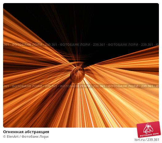 Огненная абстракция, иллюстрация № 239361 (c) ElenArt / Фотобанк Лори