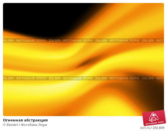 Огненная абстракция, иллюстрация № 256809 (c) ElenArt / Фотобанк Лори