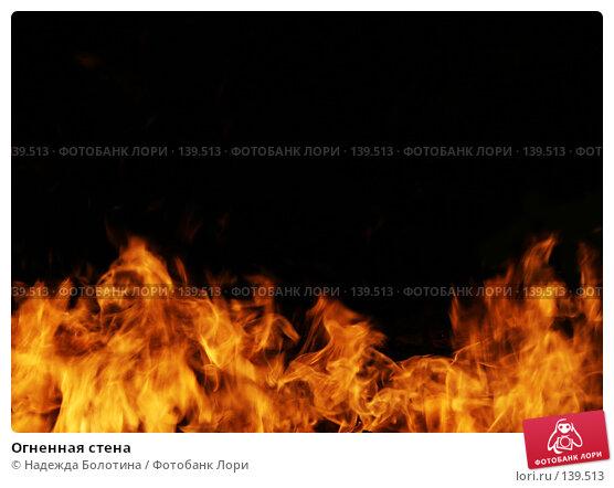 Огненная стена, фото № 139513, снято 21 апреля 2007 г. (c) Надежда Болотина / Фотобанк Лори