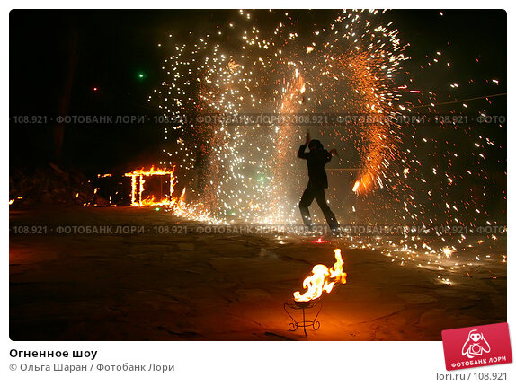 Огненное шоу, фото № 108921, снято 13 августа 2007 г. (c) Ольга Шаран / Фотобанк Лори