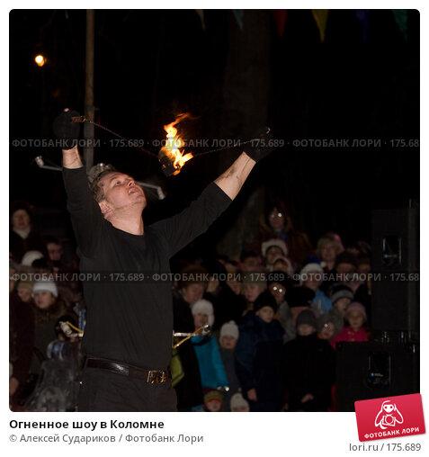 Огненное шоу в Коломне, фото № 175689, снято 13 января 2008 г. (c) Алексей Судариков / Фотобанк Лори