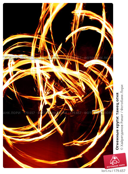 Огненные круги: танец огня, фото № 179657, снято 22 июня 2007 г. (c) Хайрятдинов Ринат / Фотобанк Лори