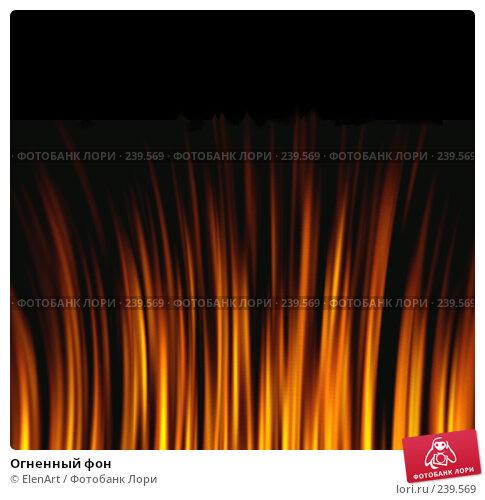 Купить «Огненный фон», иллюстрация № 239569 (c) ElenArt / Фотобанк Лори