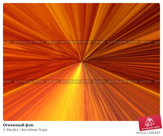 Огненный фон, иллюстрация № 239661 (c) ElenArt / Фотобанк Лори
