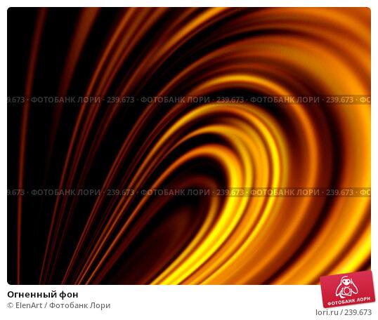 Огненный фон, иллюстрация № 239673 (c) ElenArt / Фотобанк Лори