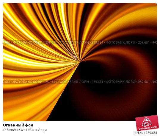 Огненный фон, иллюстрация № 239681 (c) ElenArt / Фотобанк Лори