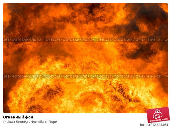 Купить «Огненный фон», фото № 12643081, снято 4 июня 2015 г. (c) Икан Леонид / Фотобанк Лори