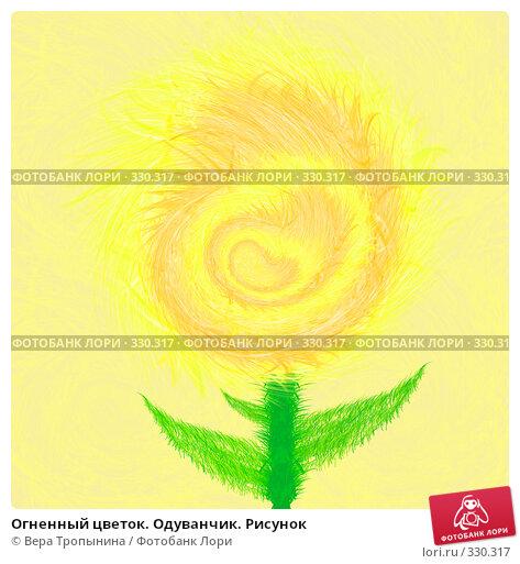 Огненный цветок. Одуванчик. Рисунок, иллюстрация № 330317 (c) Вера Тропынина / Фотобанк Лори