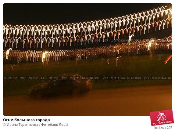 Огни большого города, эксклюзивное фото № 297, снято 10 мая 2005 г. (c) Ирина Терентьева / Фотобанк Лори