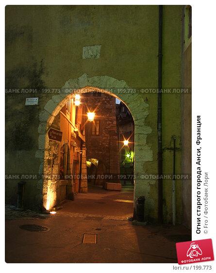 Огни старого города Анси, Франция, фото № 199773, снято 29 января 2008 г. (c) Fro / Фотобанк Лори