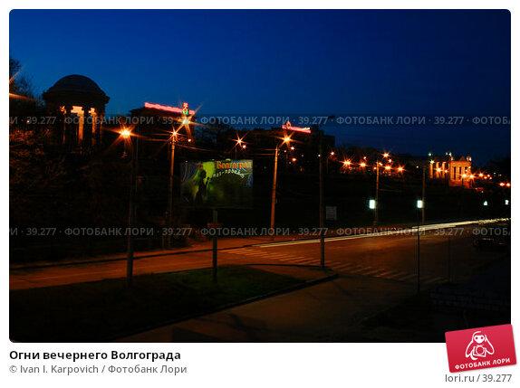 Огни вечернего Волгограда, эксклюзивное фото № 39277, снято 2 мая 2007 г. (c) Ivan I. Karpovich / Фотобанк Лори