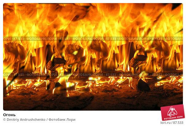 Огонь, фото № 87533, снято 20 августа 2006 г. (c) Dmitriy Andrushchenko / Фотобанк Лори