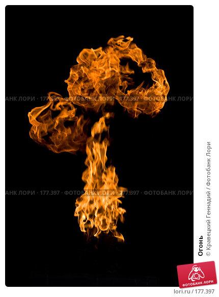 Огонь, фото № 177397, снято 14 ноября 2006 г. (c) Кравецкий Геннадий / Фотобанк Лори