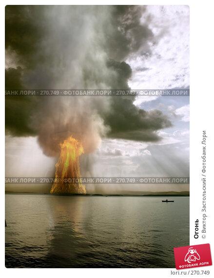 Купить «Огонь», иллюстрация № 270749 (c) Виктор Застольский / Фотобанк Лори
