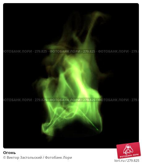 Огонь, иллюстрация № 279825 (c) Виктор Застольский / Фотобанк Лори
