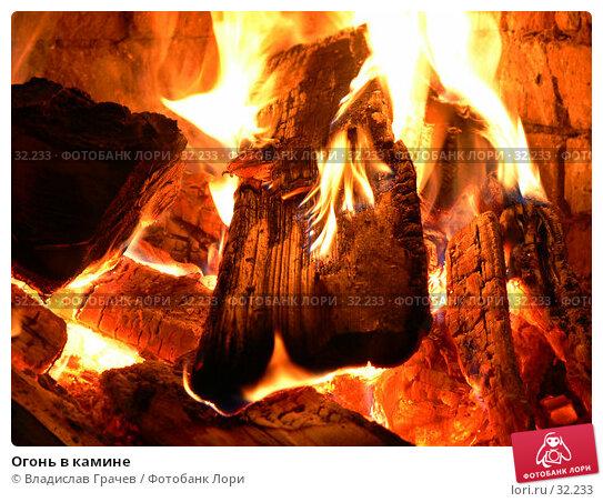 Огонь в камине, фото № 32233, снято 5 ноября 2006 г. (c) Владислав Грачев / Фотобанк Лори