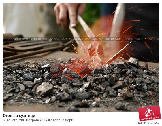 Огонь в кузнице, фото № 60557, снято 8 июля 2007 г. (c) Константин Покровский / Фотобанк Лори