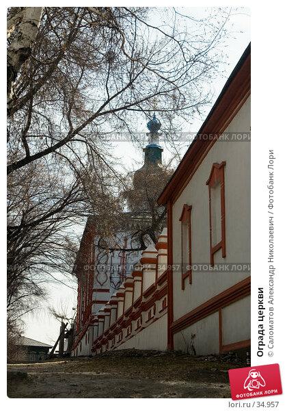 Ограда церкви, фото № 34957, снято 21 апреля 2007 г. (c) Саломатов Александр Николаевич / Фотобанк Лори
