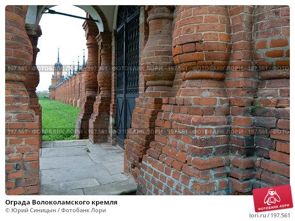 Ограда Волоколамского кремля, фото № 197561, снято 26 августа 2007 г. (c) Юрий Синицын / Фотобанк Лори