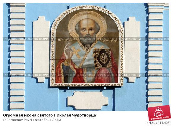 Огромная икона святого Николая Чудотворца, фото № 111405, снято 25 октября 2007 г. (c) Parmenov Pavel / Фотобанк Лори