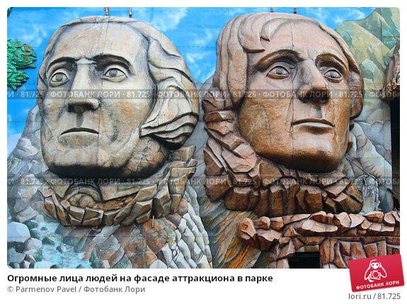 Огромные лица людей на фасаде аттракциона в парке, фото № 81725, снято 25 августа 2007 г. (c) Parmenov Pavel / Фотобанк Лори