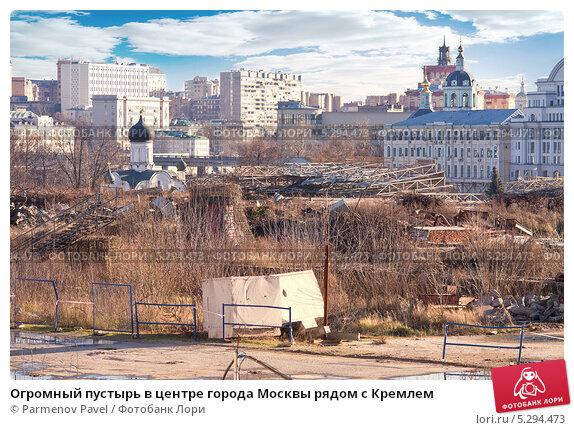 Купить «Огромный пустырь в центре города Москвы рядом с Кремлем», фото № 5294473, снято 18 ноября 2013 г. (c) Parmenov Pavel / Фотобанк Лори