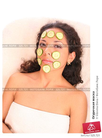 Купить «Огуречная маска», фото № 325721, снято 10 мая 2008 г. (c) Vdovina Elena / Фотобанк Лори