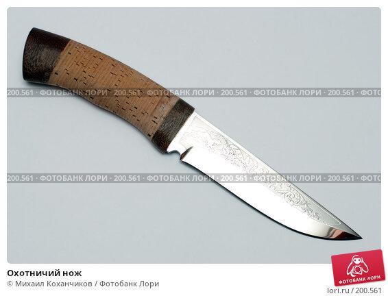 Купить «Охотничий нож», фото № 200561, снято 10 февраля 2008 г. (c) Михаил Коханчиков / Фотобанк Лори