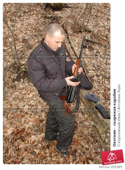 Охотник -  снаряжая карабин, фото № 219921, снято 23 февраля 2008 г. (c) Королевский Иван / Фотобанк Лори