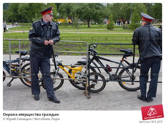 Охрана имущества граждан, фото № 311217, снято 31 мая 2008 г. (c) Юрий Синицын / Фотобанк Лори