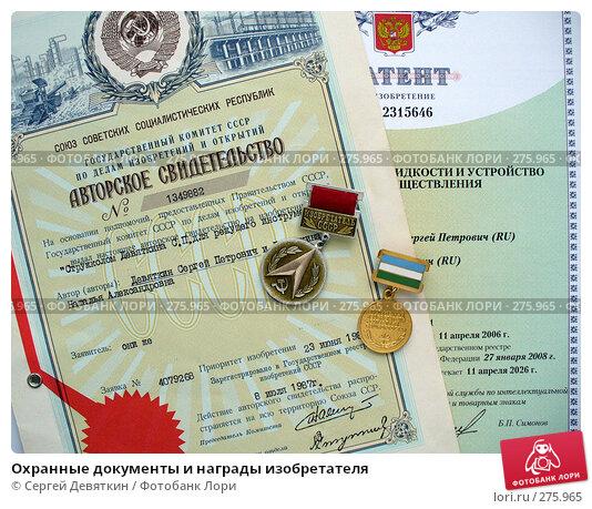 Охранные документы и награды изобретателя, фото № 275965, снято 25 апреля 2008 г. (c) Сергей Девяткин / Фотобанк Лори