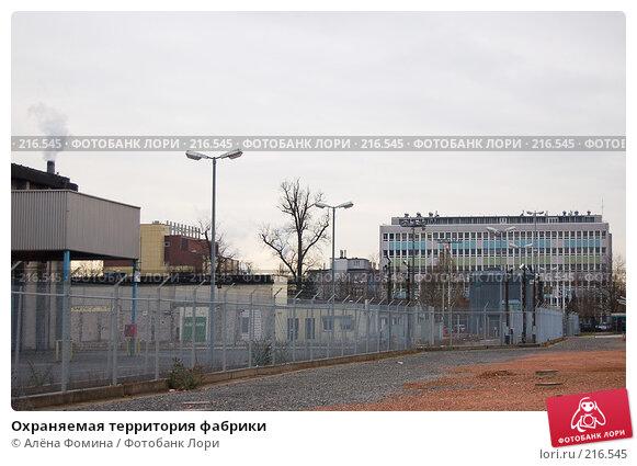 Охраняемая территория фабрики, фото № 216545, снято 6 марта 2008 г. (c) Алёна Фомина / Фотобанк Лори
