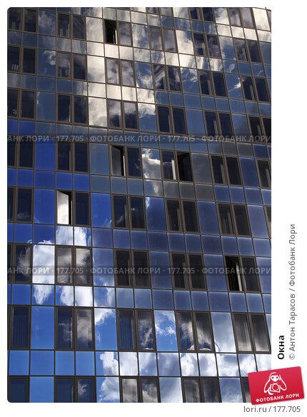 Купить «Окна», фото № 177705, снято 22 апреля 2018 г. (c) Антон Тарасов / Фотобанк Лори