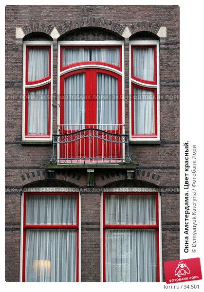 Окна Амстердама. Цвет красный., фото № 34501, снято 10 апреля 2007 г. (c) Demyanyuk Kateryna / Фотобанк Лори