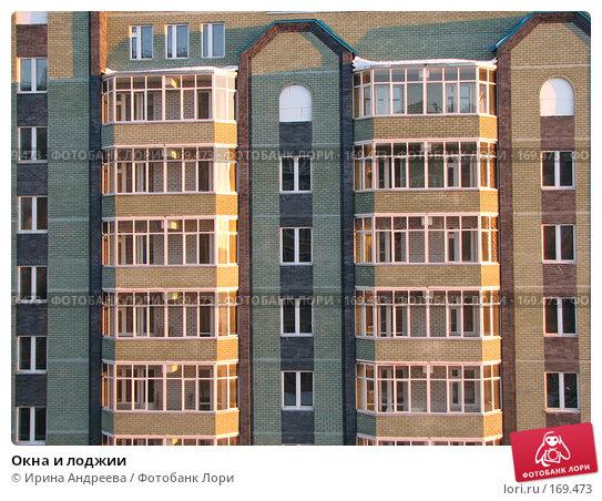 Окна и лоджии, фото № 169473, снято 31 декабря 2007 г. (c) Ирина Андреева / Фотобанк Лори