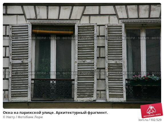 Окна на парижской улице. Архитектурный фрагмент., фото № 102529, снято 24 мая 2017 г. (c) Harry / Фотобанк Лори