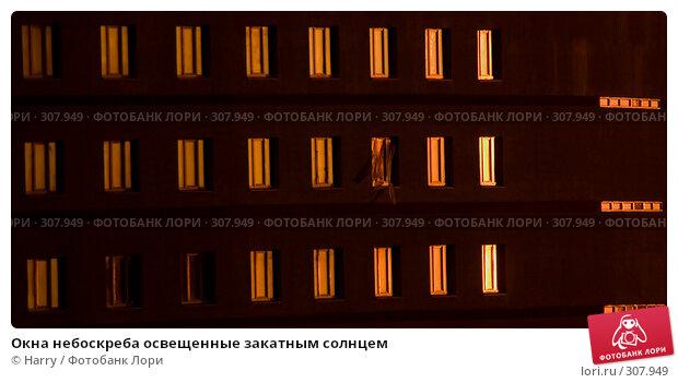 Окна небоскреба освещенные закатным солнцем, фото № 307949, снято 31 октября 2005 г. (c) Harry / Фотобанк Лори