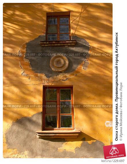 Окна старого дома. Провинциальный город Ахтубинск, эксклюзивное фото № 229697, снято 21 октября 2007 г. (c) Ирина Мойсеева / Фотобанк Лори