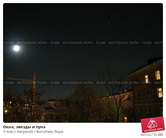 Окна, звезды и луна, фото № 15085, снято 21 октября 2005 г. (c) Ivan I. Karpovich / Фотобанк Лори