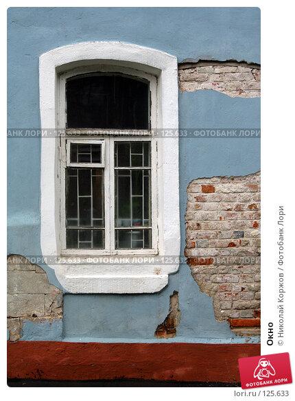 Окно, фото № 125633, снято 8 сентября 2007 г. (c) Николай Коржов / Фотобанк Лори
