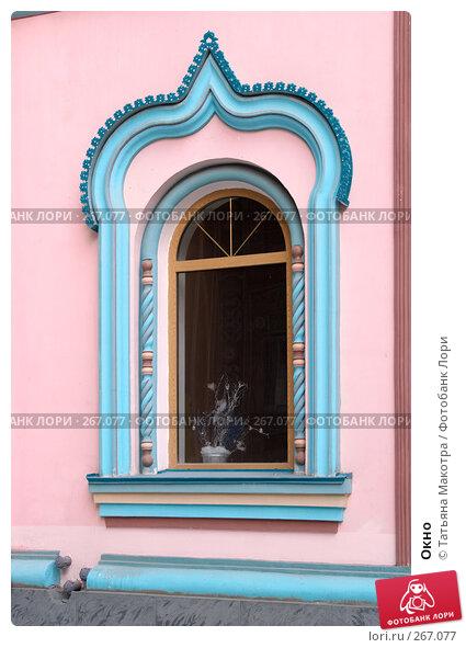 Купить «Окно», фото № 267077, снято 7 апреля 2008 г. (c) Татьяна Макотра / Фотобанк Лори
