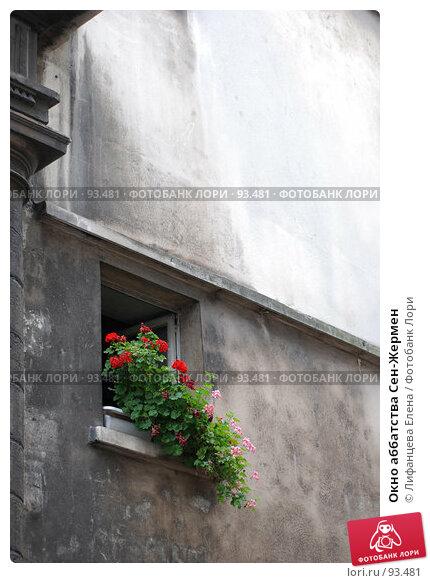 Купить «Окно аббатства Сен-Жермен», фото № 93481, снято 17 июня 2007 г. (c) Лифанцева Елена / Фотобанк Лори