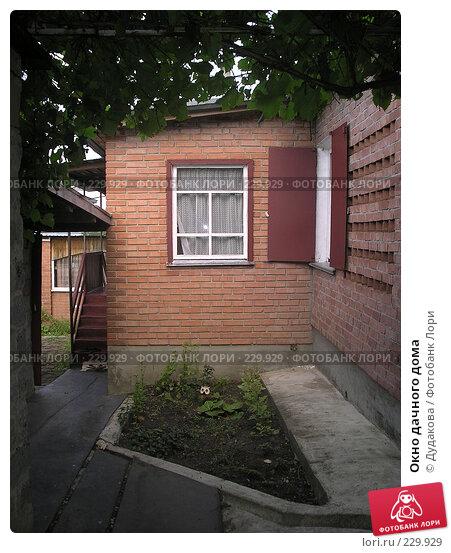 Окно дачного дома, фото № 229929, снято 25 августа 2007 г. (c) Дудакова / Фотобанк Лори
