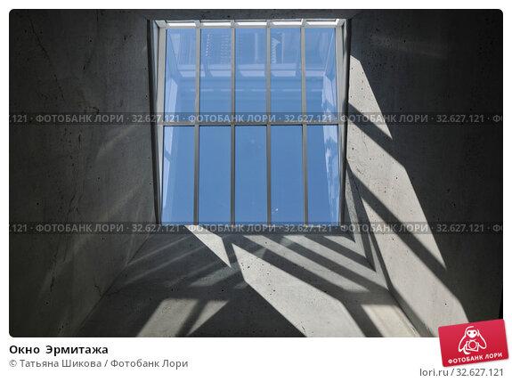 Купить «Окно  Эрмитажа», фото № 32627121, снято 18 апреля 2019 г. (c) Татьяна Шикова / Фотобанк Лори